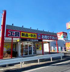 リサイクルショップちゅら工具専門店 上尾店