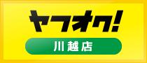 ヤフオク川越店