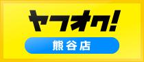 ヤフオク熊谷店
