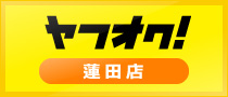 ヤフオク蓮田店