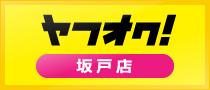 ヤフオク坂戸店