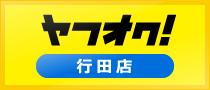 ヤフオク行田店