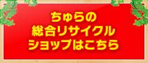 ちゅら総合リサイクルショップ