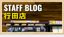 STAFF BLOG 行田店