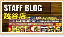 STAFF BLOG 越谷店