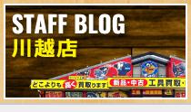 STAFF BLOG 川越店