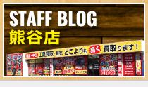 STAFF BLOG 熊谷店