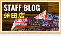 STAFF BLOG 蓮田店