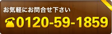 お気軽にお問合せ下さい 0120-59-1859
