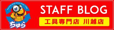 STAFF BLOG 工具専門館 川越店