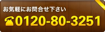 お気軽にお問合せ下さい 0120-80-3251