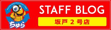 STAFF BLOG 坂戸2号店