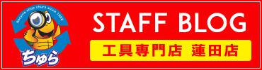 STAFF BLOG 工具専門館 蓮田店