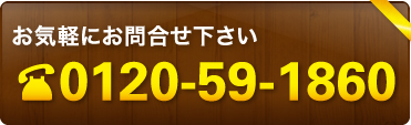 お気軽にお問合せ下さい 0120-59-1860