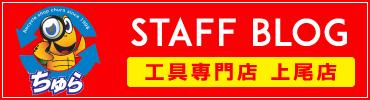 STAFF BLOG 上尾店