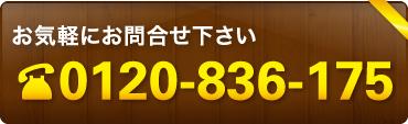 お気軽にお問合せ下さい 0120-836-175