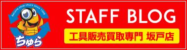 STAFF BLOG 工具販売買取専門坂戸店