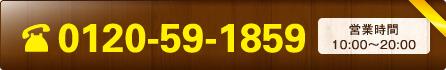 0120-59-1859