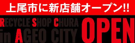 上尾市に新店舗オープン