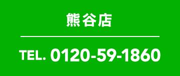 熊谷店 TEL. 0120-59-1860
