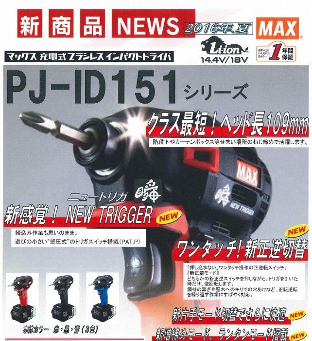 MAX-PJ-ID151 (1468x1600) (642x700) - コピー